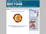 Морозовский Вестник -