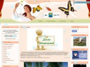 Dim73 - информационный сайт (Димитровград, Ульяновская область)