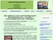 """Электролаборатория """"СЭМсервис"""" (Измерения в электроустановках до 1000 В) г.Новосибирск, ул.Аникина, 6, тел. 299-52-41"""