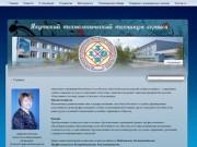 Якутский технологический техникум сервиса
