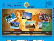 Туристическое агенство ATLAS г. Кумертау. Горящие путевки, туры в Египет