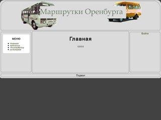 Маршрутки Оренбурга