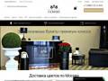 Mafia Flowers – флористический бутик (Россия, Московская область, Москва)