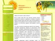 Абхазия недвижимость и отдых - О сайте