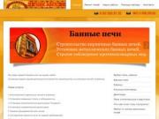 """""""Печное братство"""" - печи и камины PBR (Санкт-Петербург)"""