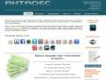 """""""Антарес"""" - Интернет провайдер и сеть кабельного телевидения"""