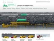 Александровский машиностроительный завод (ОАО «АМЗ» по праву считается ведущим среди производителей горно-шахтного оборудования)