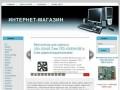Интернет-магазин Кармакеро (Компьютерные комплектующие)