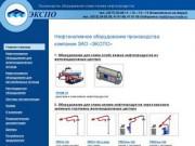 ЭКСПО - производство оборудования слива-налива нефтепродуктов (Хабаровск: ул. Промышленная, 20. Тел. (4212)24-02-39)