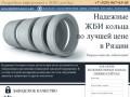 Предлагаем надежные и необходимые вам колодезные кольца в Рязани, качество и стоимость нашей продукции вас приятно удивят. +7 (929) 067-03-45 (Россия, Рязанская область, Рязань)