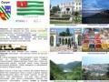 """""""Сухум.net"""" - Сухум туристический (отдых в Абхазии отзывы туристов)"""