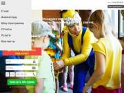 Вау! Праздник. Организация детских праздников в Чите | Аниматоры, квесты, шоу программы