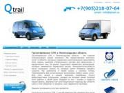 Qtrail - грузоперевозки Санкт-Петербург и Ленинградская область +7(911)299-92-22