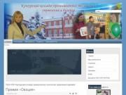 Кунгурский колледж управления и дизайна