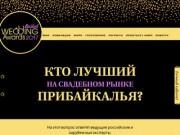 Главная   Байкальская свадебная премия