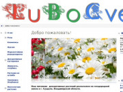 LuBoCvet | Питомник плодовых и декоративных растений в г. Суздаль