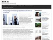 Институт развития бизнеса и предпринимательства (ІRBІP.RU) - советы, как разработать бизнес-план, описание рынка компании, резюме и финансовый план