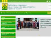 Сайт отдела образования администраций Сандовского района Тверской области  
