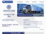 Ликинская транспортная компания