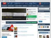 Lepel.info - Информационный портал города Лепель (Белоруссия, Витебская область, Лепель)