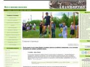 Сайт жителей поселка 101 кв. г Асбест (Россия, Свердловская область, Асбест)