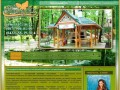 Загородный развлекательно-гостиничный комплекс Гостевия Винница