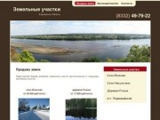 Продажа земельных участков в Кировской области - Продажа земли