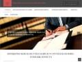 Юридическая консультация в Москве - консультация юристов онлайн - юридическая помощь