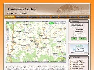 Общественный сайт жителей г.Ясногорск и Ясногорского района Тульской области