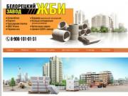 Белорецкий завод ЖБИ - Бетон и цемент в Белорецке, шлакоблок