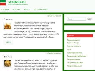Татобзор.ру (Россия, Татарстан, Казань)