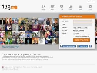 Знакомства на 123ru.net в Артёмовске (Сайт знакомств для тех, кто находится в поиске романтических отношений, дружеской привязанности или просто ни к чему не обязывающей болтовни. Зарегистрируйтесь и уже через несколько минут на вас обратят внимание!)