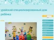 Урайский Специализированный Дом Ребёнка