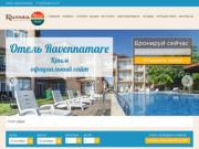 Отель Ravenna Mare в Николаевке, Крым   Официальный сайт