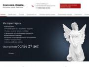 Память - ритуальные услуги, памятники (Россия, Тульская область, Тула)