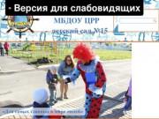 Детский сад Парус Новоалтайск