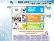 Компьютерные курсы НОВАЯ ВОЛНА в Дмитрове Ремонт компьютеров НОВАЯ ВОЛНА Изготовление рекламной