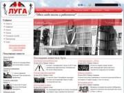 Луга -  информационно-новостной портал (Самые свежие новости Лужского района)