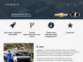 Интернет магазин автозапчастей частей Нива-Шевроле