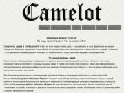 Camelot | Металлические и межкомнатные двери в Слободском