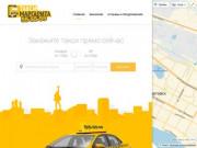 Маргарита такси город Нижневартовск