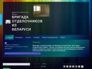 Бригада отделочников из Беларуси - ремонтно-отделочные работы (г.Брянск, г.Смоленск)