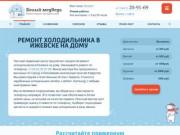 Частный сервисный центр предлагает недорогой ремонт холодильников в Ижевске на дому. Заказывайте ремонт по телефону +7 (3412) 20-91-69 (Россия, Удмуртия, Ижевск)