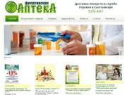 Интернет аптека предлагает лекарственные препараты, лекарство детям, лекарственные травы, товары для детей, лечебную косметику. (Россия, Коми, Сыктывкар)