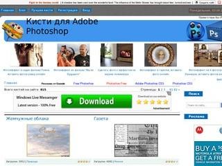 Кисти для Adobe photoshop (скачать бесплатно кисти для фотошопа)