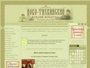 Ново-Тихвинский женский монастырь:
