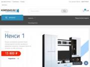 Корпус43 - Интернет-магазин корпусной мебели