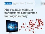 Создание сайтов в Кемерово. Веб-студия 21 век фокс.