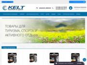 Интернет магазин KELT - товары для туризма, спорта, активного отдыха и путешествий. (Украина, Киевская область, Киев)