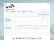 СФЕРА | Многопрофильное агентство
